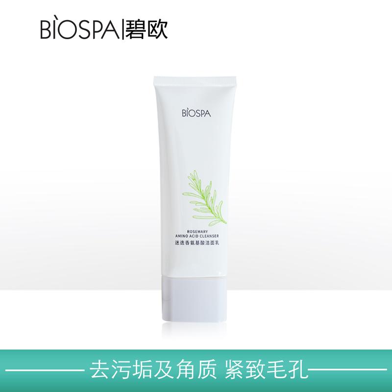 Biospa迷迭香氨基酸洁面乳紧致毛孔温和清洁残妆油脂控油洗面奶女