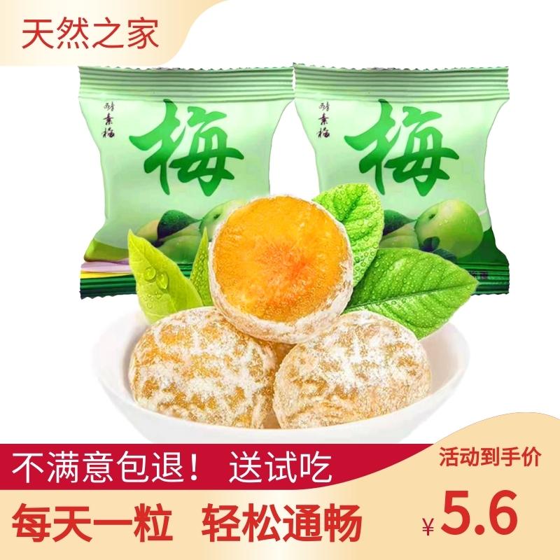 正品增强版优质孝素清净梅子酵素梅