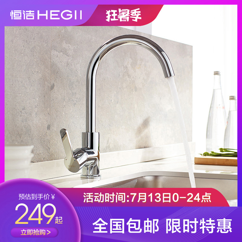 Hengjie sanitary official flagship store kitchen sink universal hot and cold faucet all copper domestic sink faucet