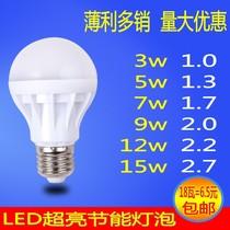 led灯泡E27螺口3W暖白光B22卡口超亮家用5W节能灯7W室内球泡单灯