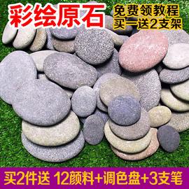 彩绘石头鹅卵石创意绘画石DIY卡通装饰画画小石头成人儿童手绘石