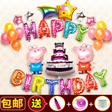 Baby's First Birthday Decoration Set Happy Children's Theme Party Background Walling Card Ventilator