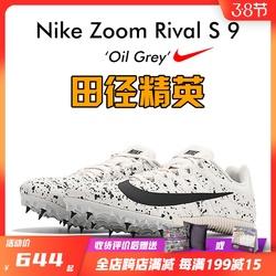 新款现货!田径精英耐克钉鞋战鹰Nike Rival S 9短跑男女田径鞋S9