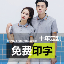 Summer men's and women's work clothes, couple's Lapel T-shirt, printed and embroidered class uniform, school uniform, customized solid color work clothes, customized