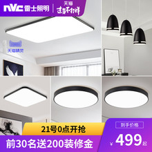Rex lighting LED ceiling light simple modern living room light atmospheric household bedroom Nordic lamp intelligence