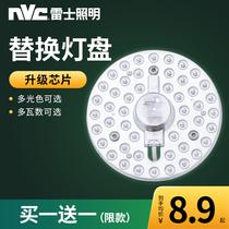 雷士照明led燈盤改造圓形燈板節能吸頂燈燈芯燈泡燈條貼片燈盤
