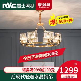 雷士照明后现代轻奢吊灯简约美式全铜水晶灯大气客厅餐厅灯具套餐