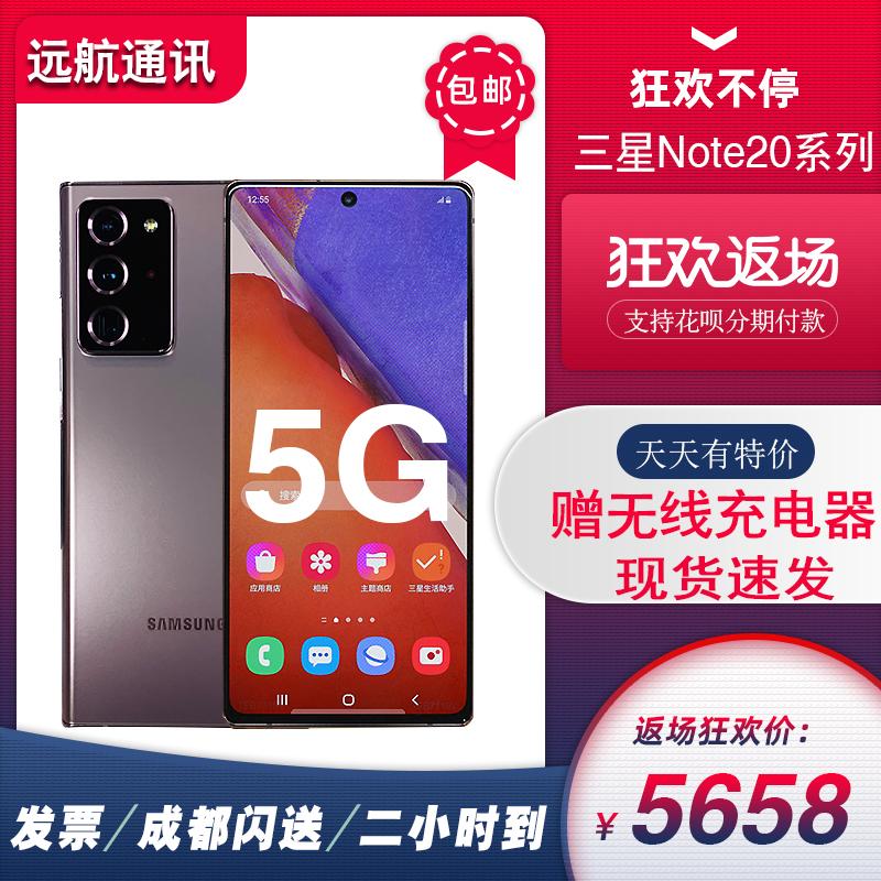 Samsung/三星 Galaxy Note20 5G SM-N9810 国行港行Note20Ultra
