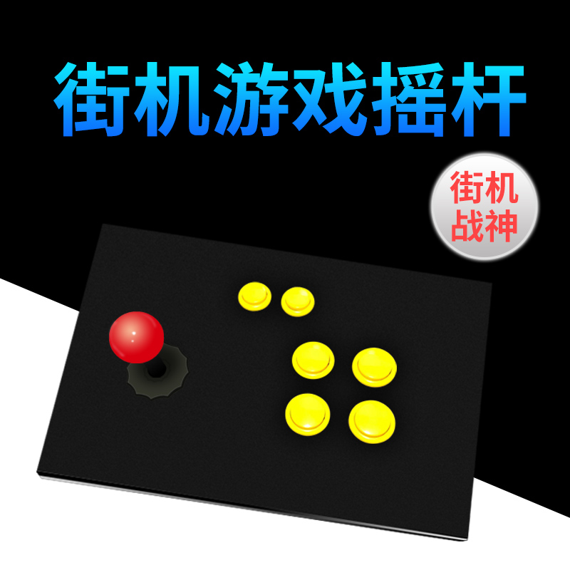 97 boxer street machine rocker home double Android mobile TV computer USB fight boxer destiny double dragon