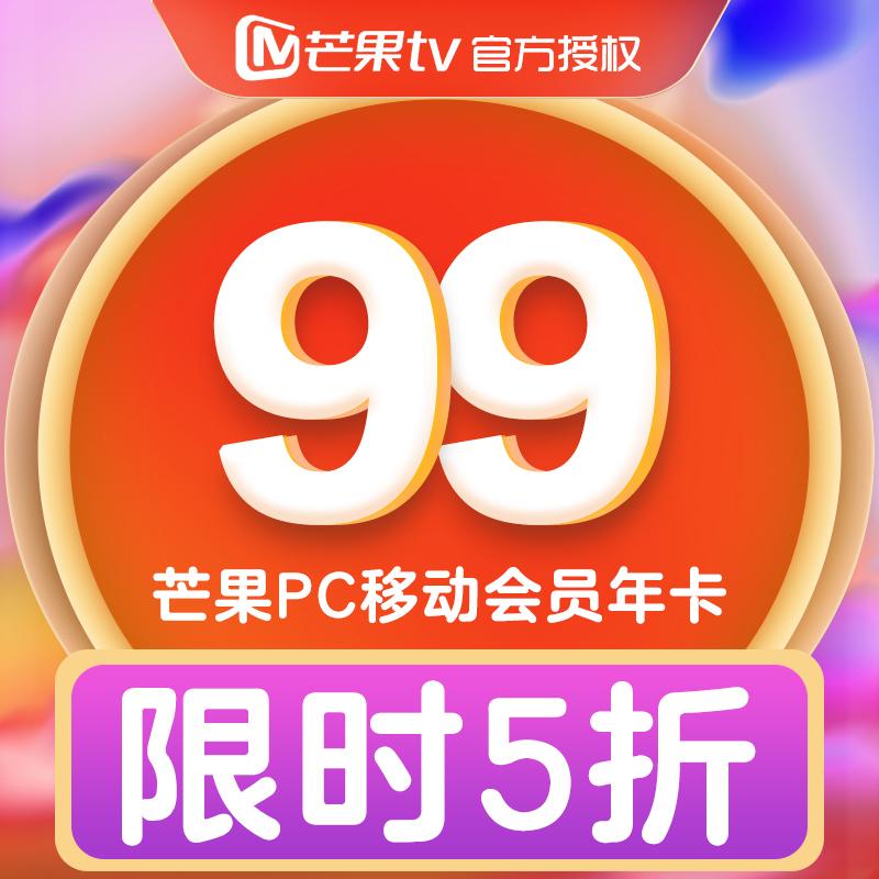 芒果tv会员12个月vip年卡芒果会员1年官方自动充值 不支持电视