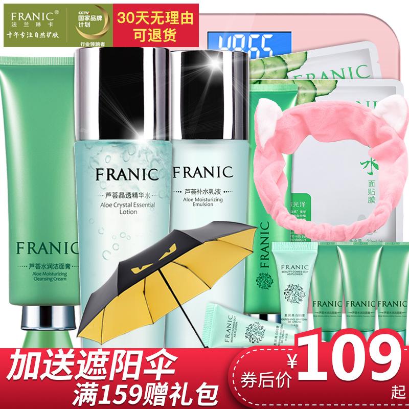 法兰琳卡旗舰店少女护肤品芦荟补水保湿水乳适合学生的护肤品套装