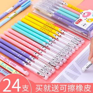 听雨轩可擦笔黑色晶蓝色 0.5中性笔