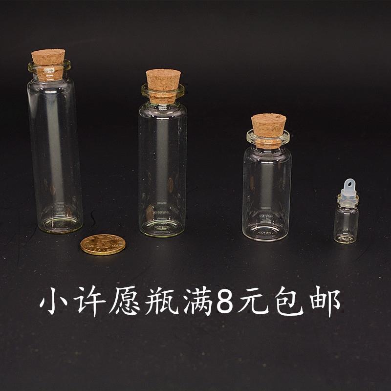 小号许愿瓶透明玻璃瓶漂流瓶实验容器星空瓶迷你木塞圆柱瓶满包邮