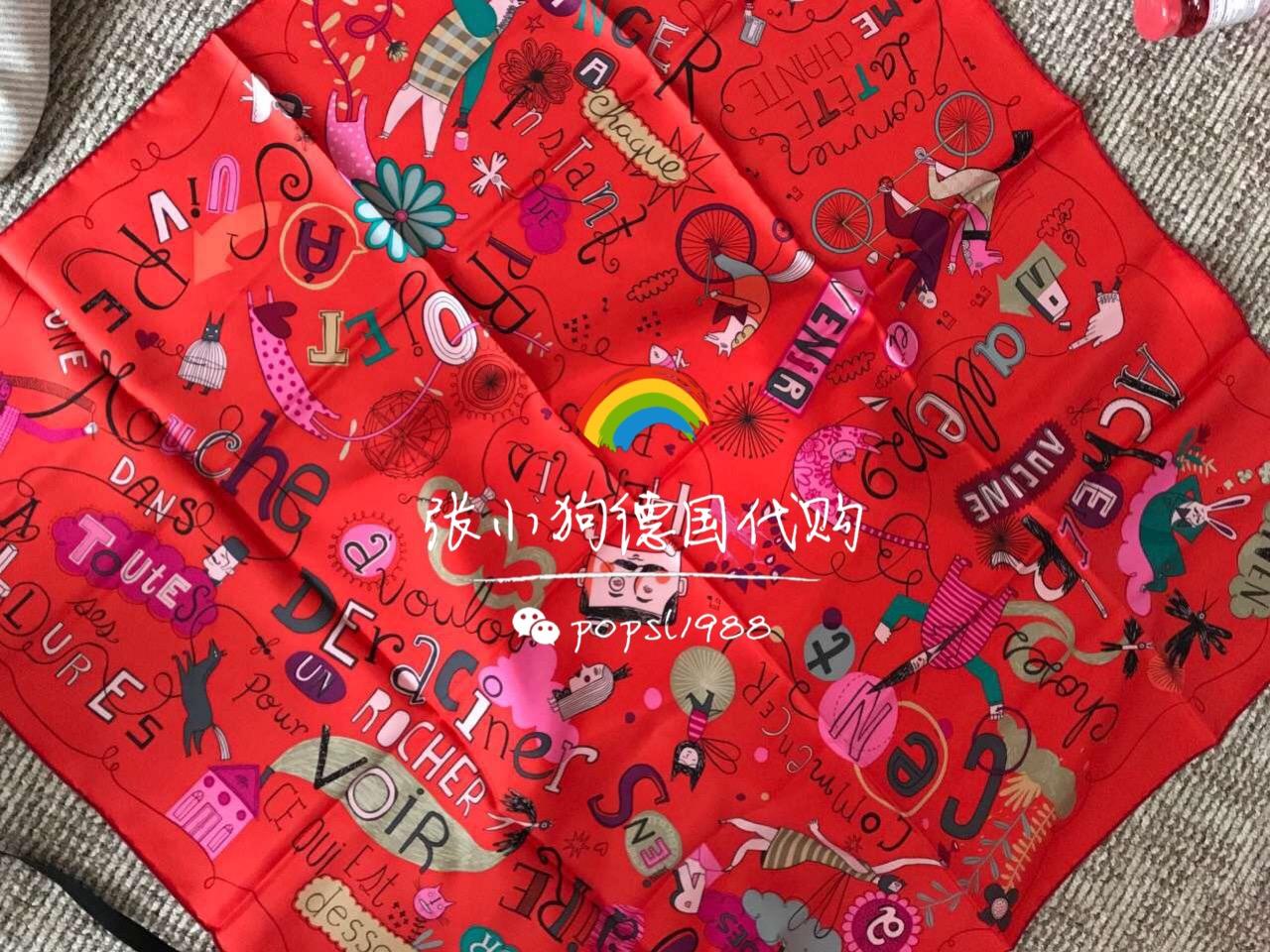 德国专柜代购 Hermes 爱马仕 90cm×90cm 大方丝巾