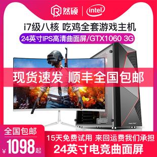 电脑主机吃鸡游戏办公高配整机全套 机LOL组装 i7级八核游戏独显16G台式