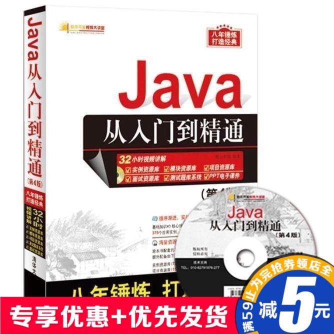 第四版java�娜腴T到精通第4版 java��l教程��籍 java�程思想 java自�W教材 java基�A入�T java核心技�g java�Z言程序�O�基�A