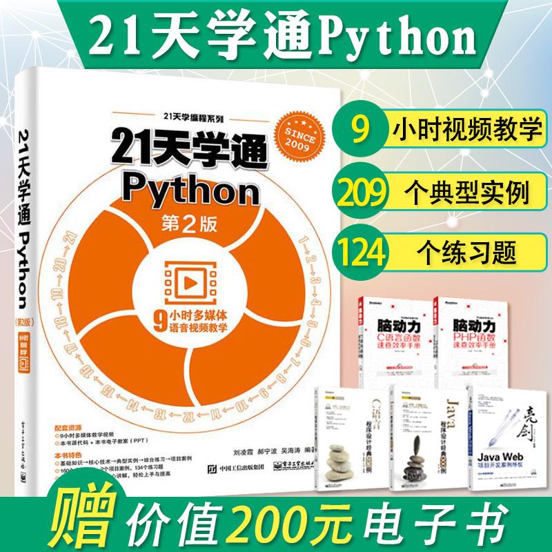 正版现货 21天学通Python第二版 零基础入门学习python程序设计python基础教程 pyhton3从入门到精通python编程从入门到实践书籍