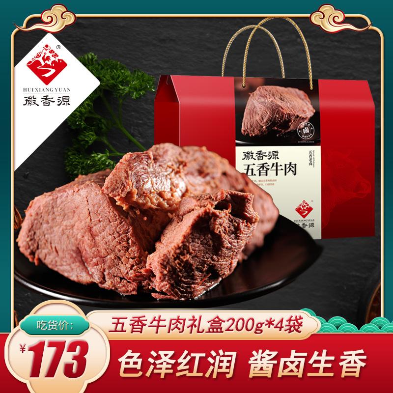 年货礼盒徽香源符离集五香牛肉礼盒800g卤黄牛肉干熟食包邮高档
