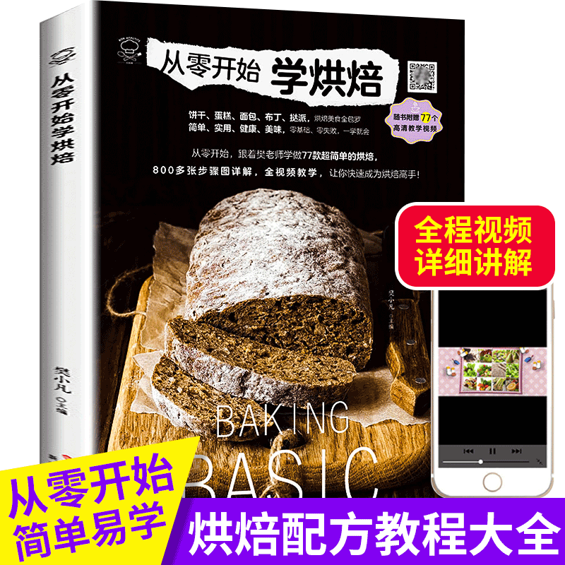 烘焙书 家用 新手入门烘焙书籍怎样做蛋糕烘培教程烤箱食谱大全美食菜谱西点点心 甜点 糕点 西式 甜品食谱制作蛋糕书烹饪菜谱书籍
