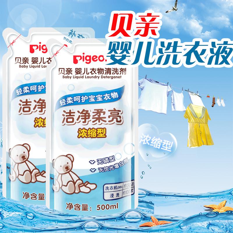 贝亲新生婴儿衣服清洗剂浓缩型500ml补充装2袋儿童衣物洗衣液MA21