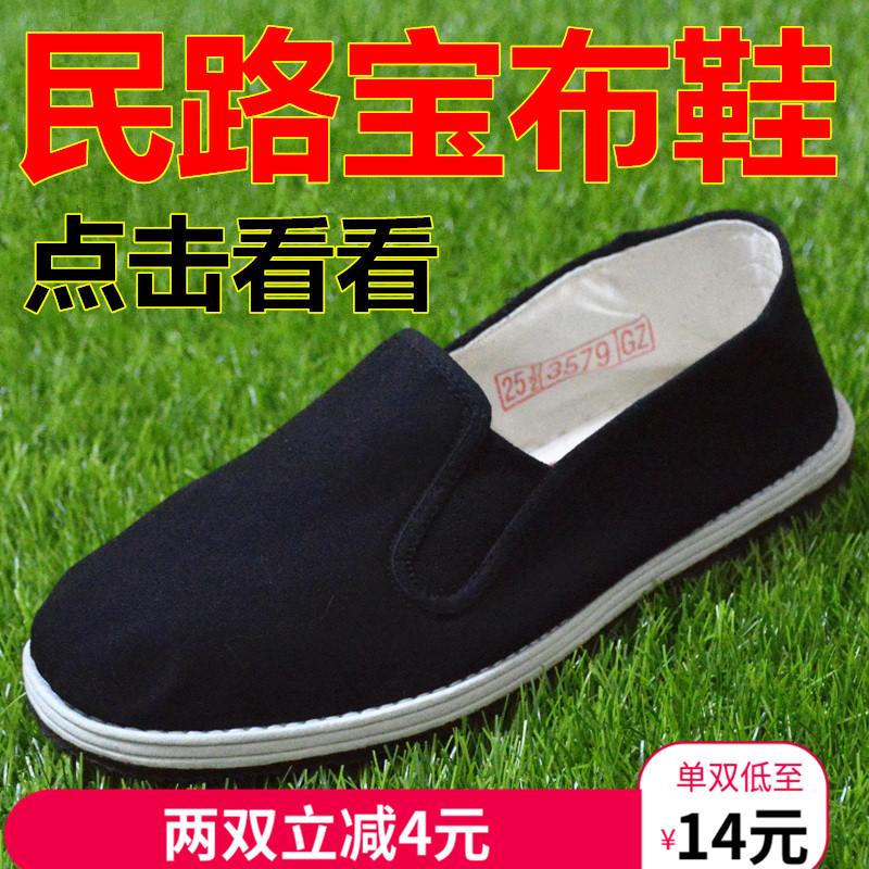 民路宝军47号特大码48黑布鞋男板鞋