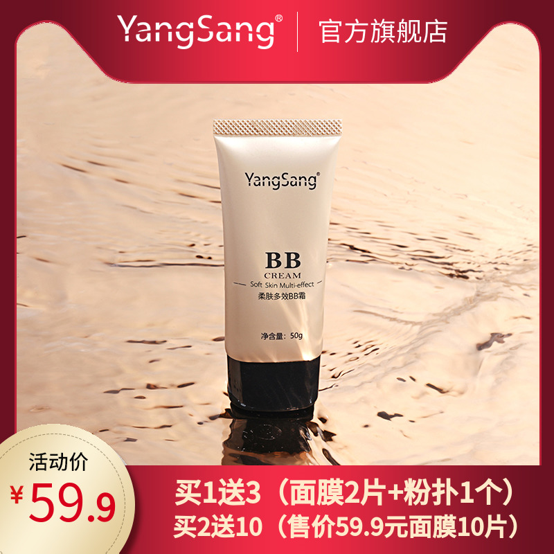 YangSang柔軟肌マルチ効果BBクリーム経典の古いタイプの深い肌の色は傷を遮って強く保湿します。
