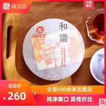 2015年润元昌和谐高山大树春茶普洱茶熟茶云南勐海普洱饼茶叶360g