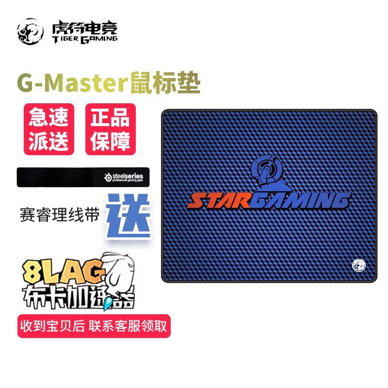 虎符电竞鼠标垫G-master虎符新品G-titan鼠标垫游戏垫吃鸡垫绝地