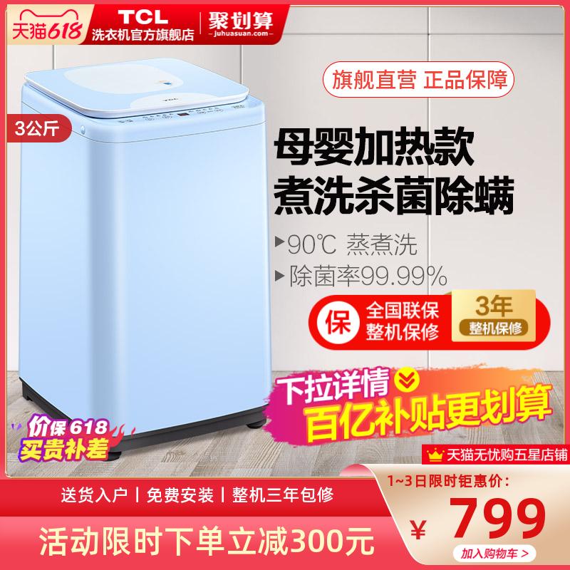 tcl 3kg公斤母婴儿童迷你洗衣机