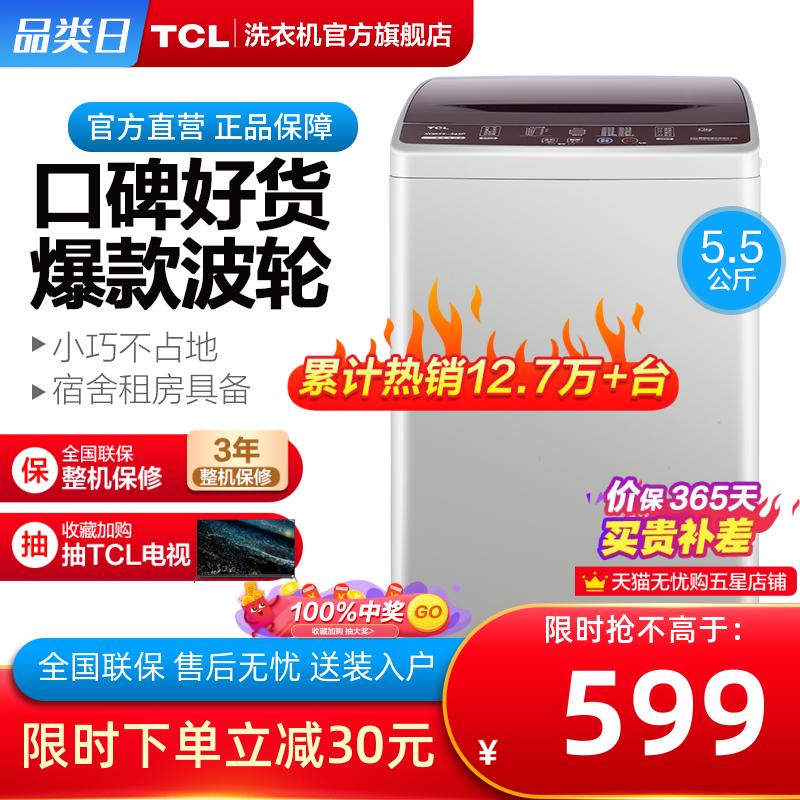 tcl 5.5公斤kg小型波轮家用洗衣机