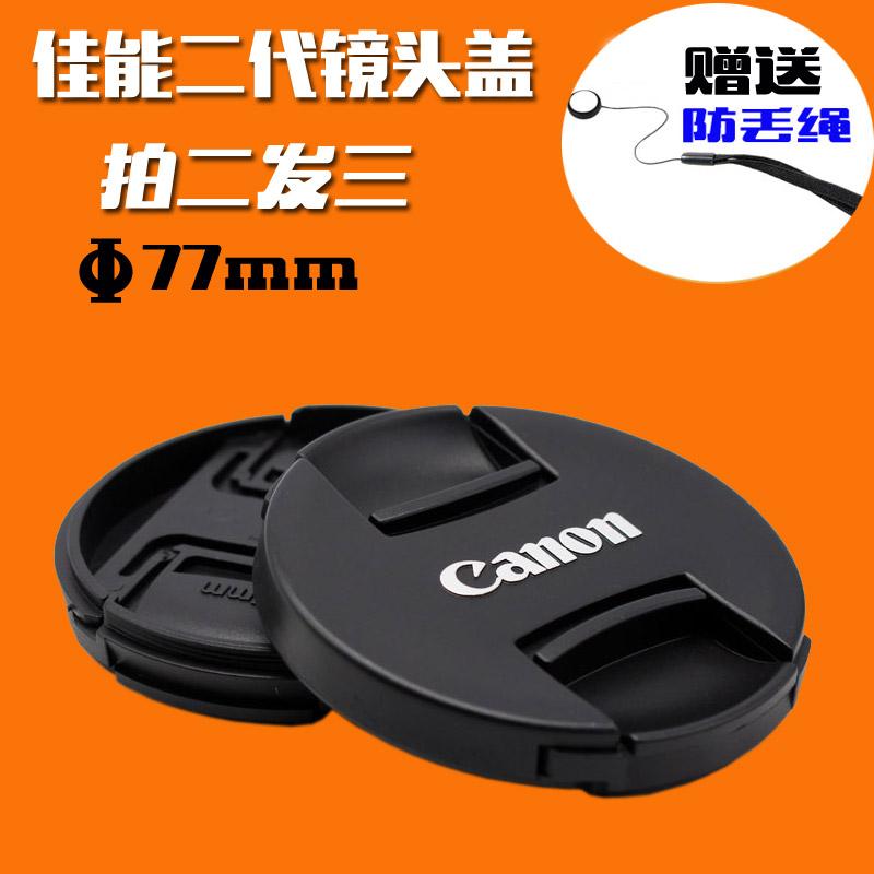 佳能单反相机5d3 5d2 7D 6D2 24-105 24-70一代77mm镜头盖包邮
