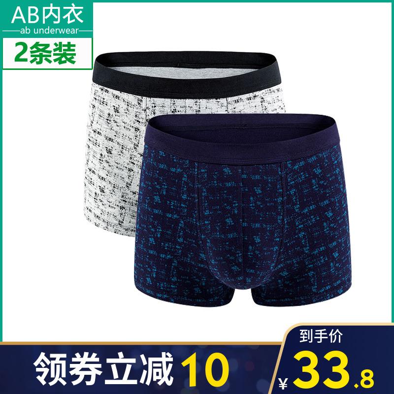 ab内衣正品再生纤维中高腰平角内裤43.80元包邮