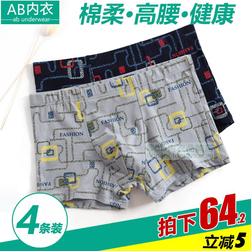 4条  AB内衣弹力纯棉男士内裤青年贴身中高腰平角印花抗菌裤B332