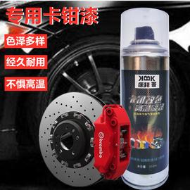 刹车卡钳喷漆耐高温800度汽车改装荧光漆自喷漆摩托车排气管改色