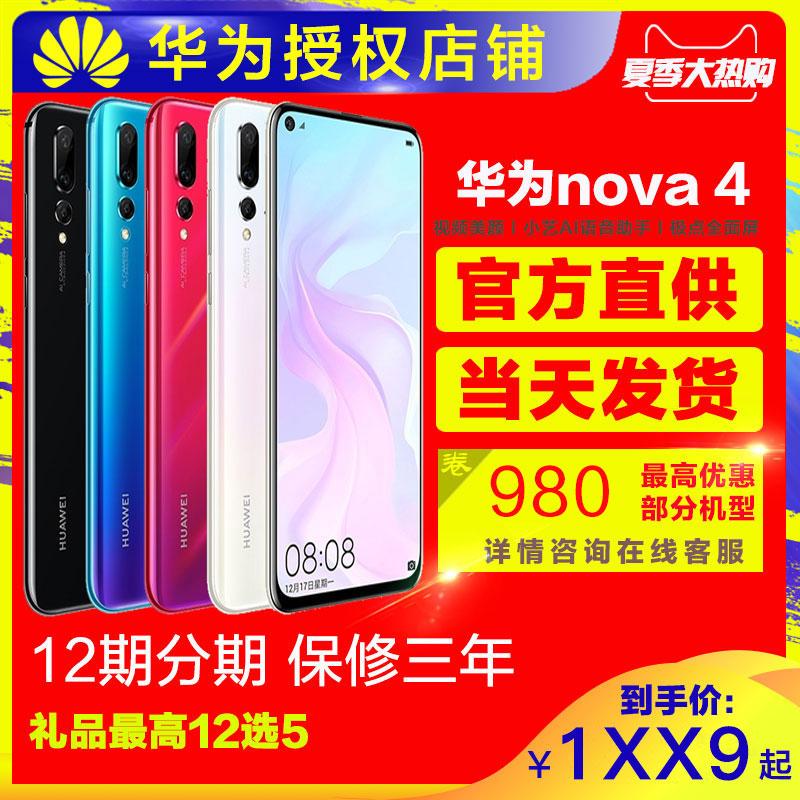 可减330元当天发12期分期Huawei/华为 nova 4 手机官方旗舰店正品(用5元券)