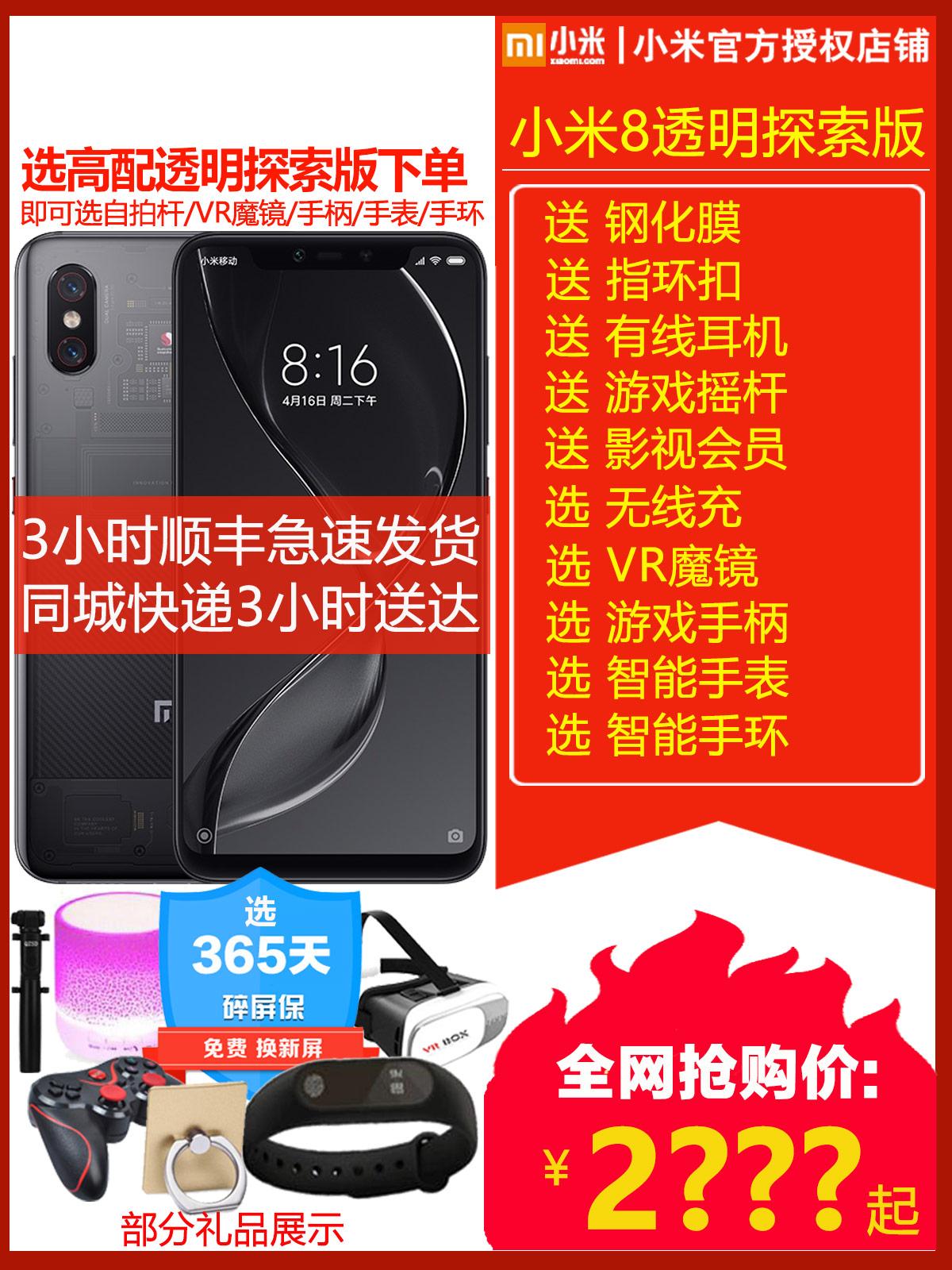 限100000张券直降1000元起/128G低至1699元起送手环】Xiaomi/小米 小米8手机
