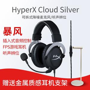 领5元券购买金士顿HYPERX Cloud Silver暴风电竟头戴式耳麦FPS耳机