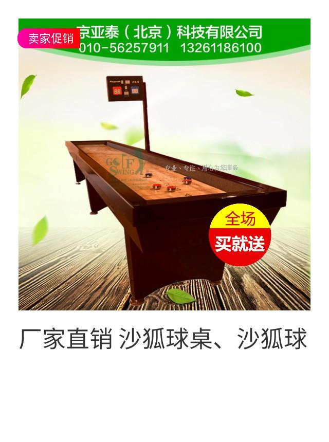 Пекинский завод выпускает шаффлборд стол / песок дуги / тасовать мяч / тасовать стол / стол верх Спорт, такой как футбол