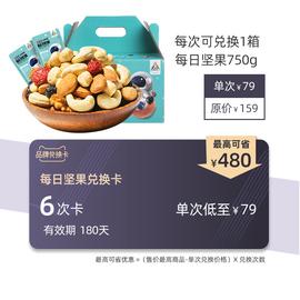 【洽洽_每日坚果750g兑换卡】量贩混合干果小包装零食大礼包图片