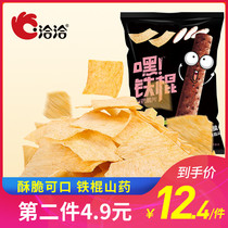 洽洽山要脆片薄片薯片恰恰锅巴网红休闲食品零食炒货小吃60g3袋