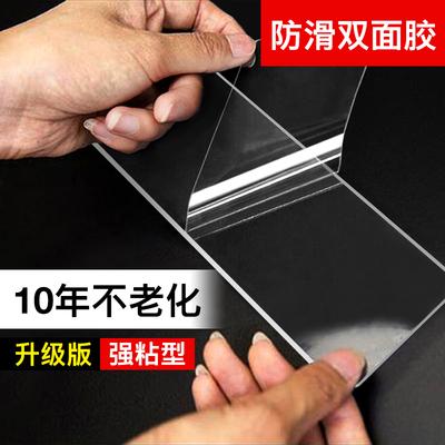 防滑贴片地面地垫万能纳米随手贴魔力固定强力双面粘胶无痕黏胶
