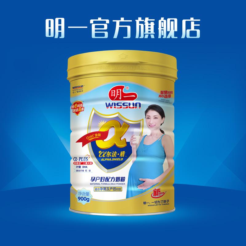 明一孕產婦奶粉0段a爾法盾孕婦產婦媽媽營養配方牛奶粉900g罐裝