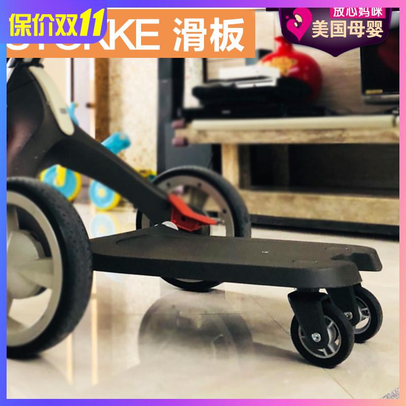 美国进口Stokke Xplory V5 v6 推车滑板婴儿车脚踏板 二胎神器