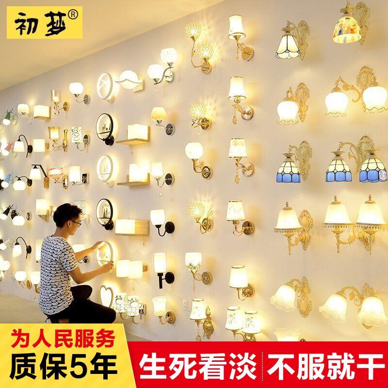 壁灯床头灯卧室简约现代创意欧式美式客厅阳台灯楼梯过道墙壁灯具正品保证