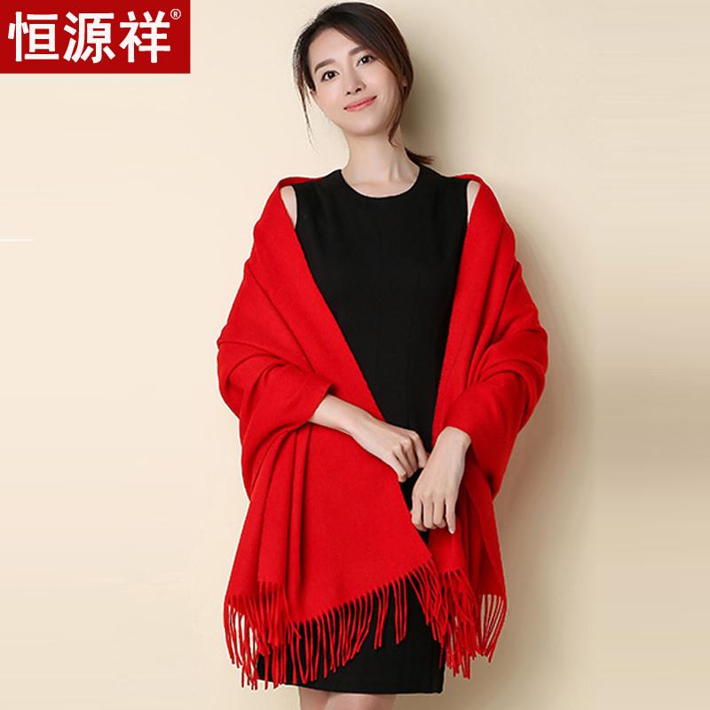 恒源祥女士红色新娘结婚披肩羊毛绒围巾秋冬季加厚保暖披风送礼盒