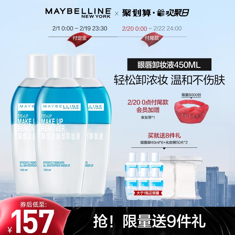 [预售]美宝莲眼唇卸妆液脸部卸妆水三合一温和深层清洁卸妆油正品