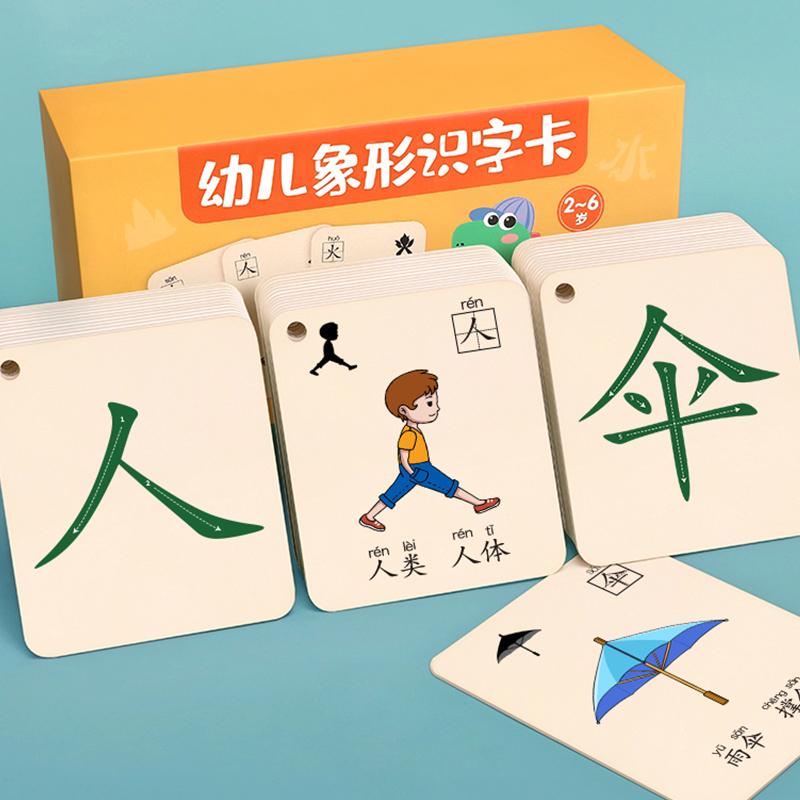 幼儿园识字卡片