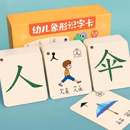 幼儿园识字卡片3000字启蒙宝宝看图认字儿童象形汉字早教神器全套