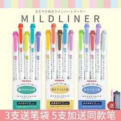 zebra斑马荧光笔套装wkt7标记笔