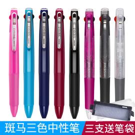 日本ZEBRA斑马J3J2三色笔多功能三合一多色中性笔学生用模块笔红蓝黑彩色办公进口水笔旗舰店官网JK-0.5笔芯